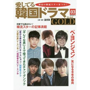 今回は「初夏の韓流スターまつり! 」。スターのインタビュー記事を集めました。◆巻頭プレミアム・インタ...