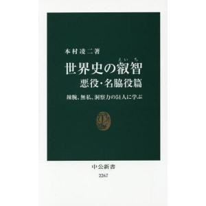 近代中国で悪名高い政治家といえば、まず汪兆銘の名前が挙がる。だが今日「売国奴」と断罪されるこの指導者...