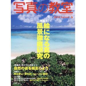 【送料無料選択可】写真の教室 No.57(2014Summer) (日本カメラMOOK)/日本カメラ社