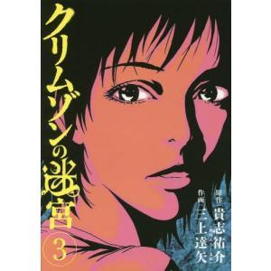 クリムゾンの迷宮 3 (ビッグコミックス)/貴志祐介/原作 三上達矢/作画(コミックス)