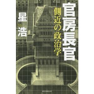 官房長官側近の政治学 (朝日選書)/星浩/著|neowing