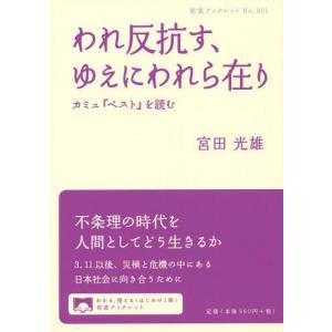 われ反抗す、ゆえにわれら在り カミュ『ペスト』を読む (岩波ブックレット)/宮田光雄/著