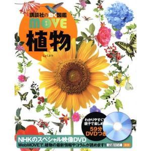 【ゆうメール利用不可】植物 DVD付き (講談社の動く図鑑MOVE)/天野誠/監修 斎木健一/監修