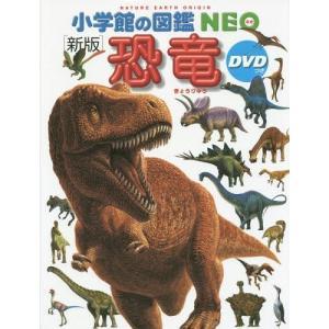 [本/雑誌]/恐竜 [DVD付新版] (小学館の図鑑NEO)/冨田幸光/監修・執筆
