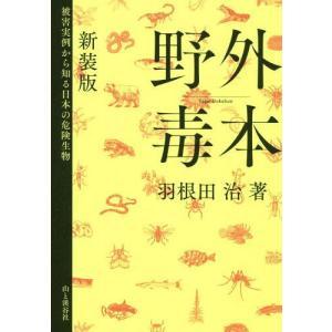 野外毒本 被害実例から知る日本の危険生物 新装版/羽根田治/著|neowing