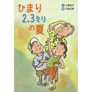 おばあちゃんがなくなり、おじいちゃんの賢三さんはプールにも通わなくなった。ひまりは賢三さんにスイミン...