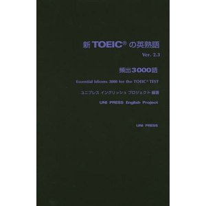 新TOEICの英熟語 Ver.2.3/ユニプレスイングリッシュプロジェクト/編著