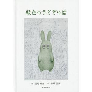 緑色のうさぎの話/道尾秀介/作 半崎信朗/絵