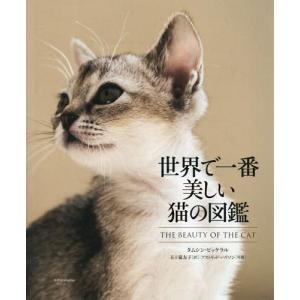 ※ゆうメール利用不可※本書は猫の魅力をたっぷりと語り、ヤマネコがいかにして野生生活を捨てて温かな家庭...