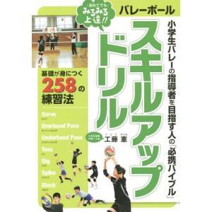 小学生バレーの指導者を目指す人の「必携バイブル」スキルアップドリル 初めてでもみるみる上達!! (日本文化出版MOOK)/工藤憲/著|neowing