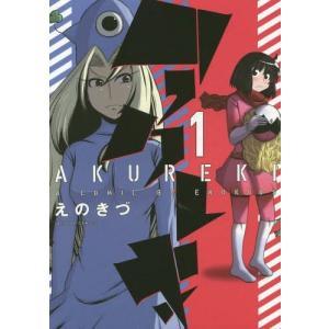 アクレキ 1 (アクションコミックス/月刊アクション)/えのきづ/著(コミックス)