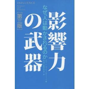 影響力の武器 第三版 なぜ、人は動かされるのか ロバート・B.チャルディーニ 著者 ,社会行動研究会 訳者 の商品画像|ナビ