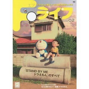生誕80周年記念公式ファンブック第2号! 「藤子・F・不二雄生誕80周年」を記念して創刊し、4冊シリ...