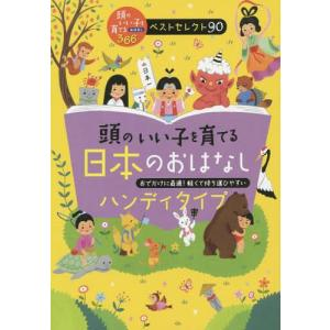 [本/雑誌]/頭のいい子を育てる日本のおはなし ハンディタイプ おでかけに最適!軽くて持ち運びやすい...