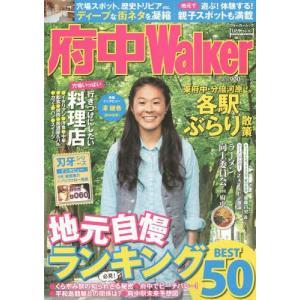 府中Walker (ウォーカームック No.462 ひと駅ウォーカー)/KADOKAWA