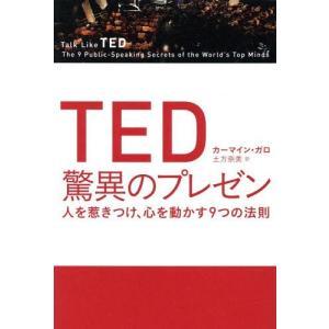 TED驚異のプレゼン 人を惹きつけ、心を動かす9つの法則 / 原タイトル:TALK LIKE TED...