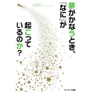 自分の潜在意識が変わりはじめることを体感せよ!数々の願いをかなえ、ニートから年収2000万円になった...