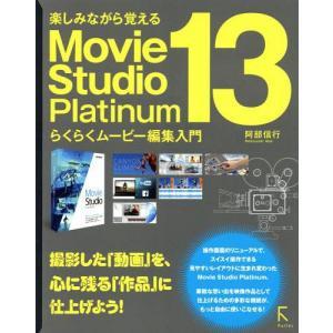 【送料無料選択可】楽しみながら覚えるMovie Studio Platinum 13らくらくムービー編集入門/阿部信行/著