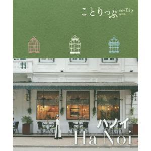 【送料無料選択可】ハノイ (ことりっぷ海外版)/昭文社