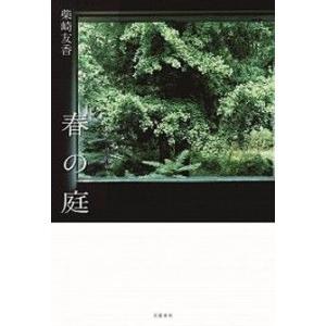 第151回芥川賞受賞作。行定勲監督によって映画化された『今日のできごと』をはじめ、なにげない日常生活...
