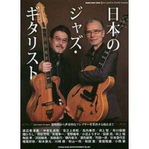 [本/雑誌]/【送料無料選択可】日本のジャズ・ギタリスト jazz guitar book Pres...
