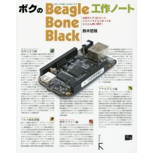[本/雑誌]/ボクのBeagleBone Black工作ノート 名刺サイズ32ビットハイパーマイコン...