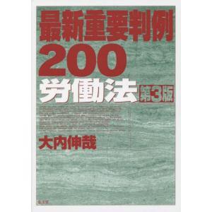 【送料無料選択可】最新重要判例200労働法/大内伸哉/著