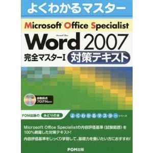【送料無料選択可】Microsoft Office Specialist Microsoft Office Word 2007完全マスター1対策テキス