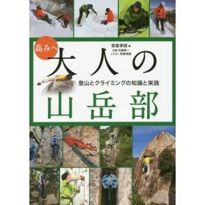 【送料無料選択可】高みへ大人の山岳部 登山とクライミングの知...