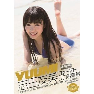 【送料無料選択可】YUUMI 志田友美ファーストソロ写真集/...