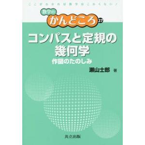 数学のかんどころ27 コンパスと定規の幾何学 共立出版 瀬山士郎 〈単行本〉の商品画像|ナビ