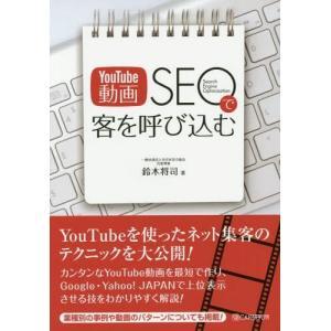 YouTube動画SEOで客を呼び込む/鈴木将司/著