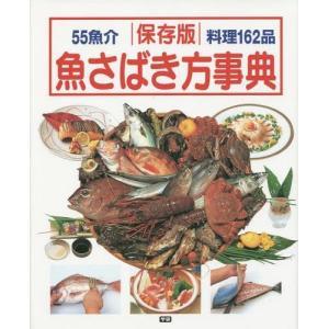 魚さばき方事典 この一冊で魚料理のすべてがわかる丸ごとの魚をさばく決定版!! 55魚介料理162品/学研プラス|neowing