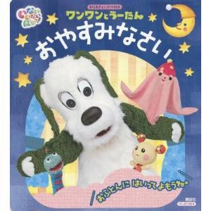 ワンワンとうーたんおやすみなさい いないいないばあっ! (げんきの絵本)/講談社