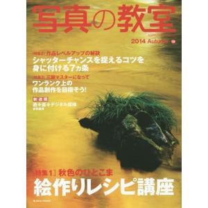 【送料無料選択可】写真の教室 No.58(2014Autumn) (日本カメラMOOK)/日本カメラ社