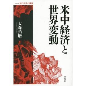 【ゆうメール利用不可】米中経済と世界変動 (シリーズ現代経済の展望)/大森拓磨/著