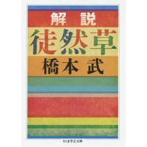 【ゆうメール利用不可】解説徒然草 (ちくま学芸文庫)/橋本武/著