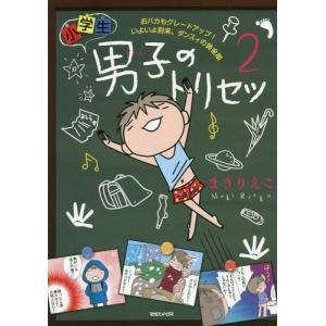 小学生男子(ダンスィ)のトリセツ 2/まきりえこ/著