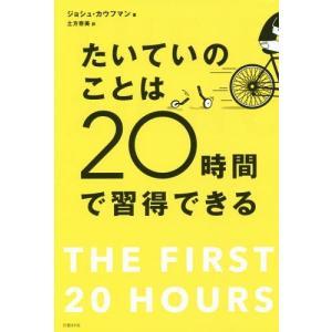 たいていのことは20時間で習得できる / 原タイトル:THE FIRST 20 HOURS/ジョシュ...