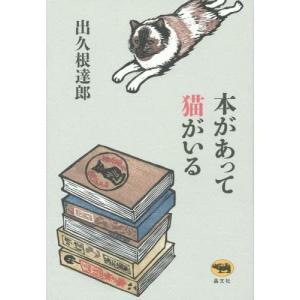 本があって猫がいる/出久根達郎/著