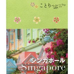 【送料無料選択可】シンガポール (ことりっぷ海外版)/昭文社