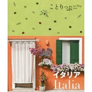 【送料無料選択可】イタリア (ことりっぷ海外版)/昭文社