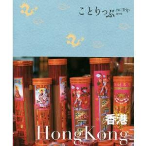 【送料無料選択可】香港 (ことりっぷ海外版)/昭文社