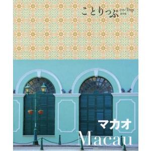 【送料無料選択可】マカオ (ことりっぷ海外版)/昭文社