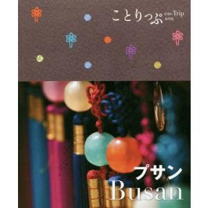 【送料無料選択可】プサン (ことりっぷ海外版)/昭文社