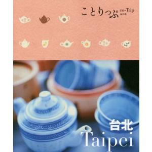 【送料無料選択可】台北 (ことりっぷ海外版)/昭文社