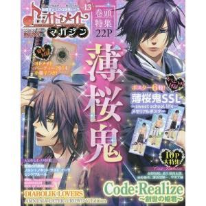 【表紙】 『薄桜鬼』&『Code:Realize ~創世の姫君~』のW表紙 『薄桜鬼』&am...