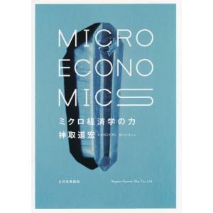 【ゆうメール利用不可】ミクロ経済学の力/神取道宏/著