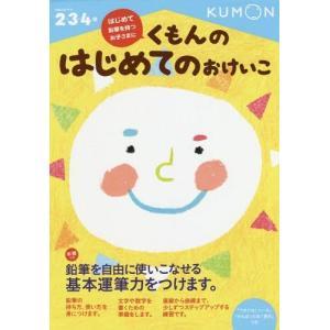 くもんのはじめてのおけいこ 2・3・4歳/くもん出版