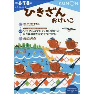 ひきざんおけいこ 6・7・8歳 (かず・けいさん)/くもん出版